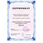 https://911ua.com.ua/image/cache/data/products_pictures/Sertificat_SSVA-150x150.jpg